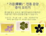 monkiri-ko-spring紋切り春