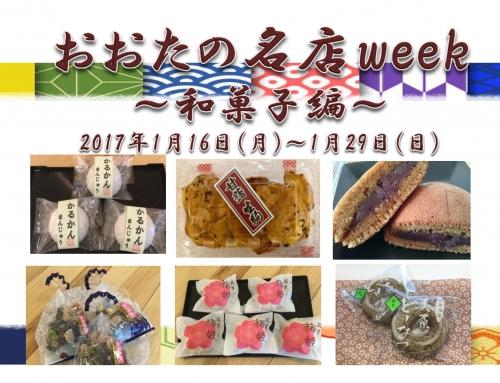 おおたの名店week ~和菓子編~  2017年1月16日(月)~29日(日) ※終了しました