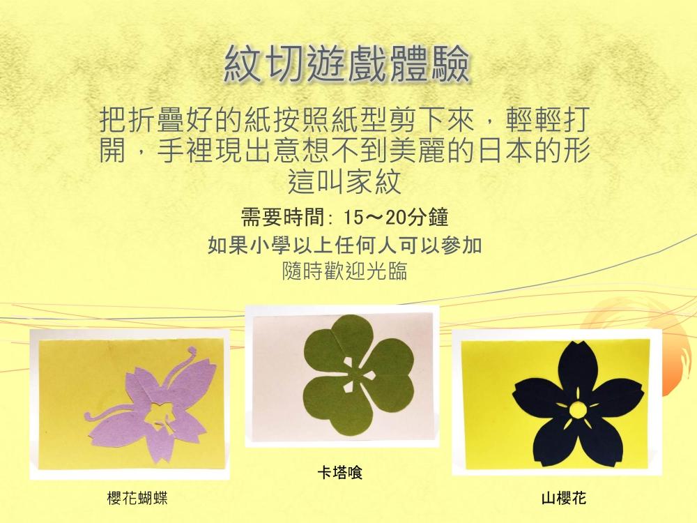 【免費】紋切遊戲體驗(家紋)傳統樣式