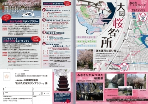 桜スタンプラリー2017-1