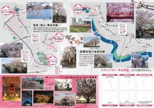 桜スタンプラリー2017-2