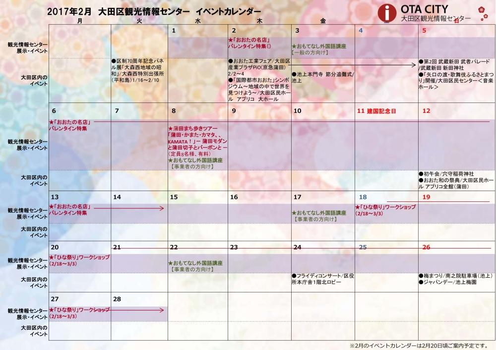 2017年2月イベントカレンダー