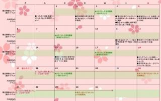 201703イベントカレンダー