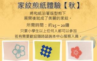紋切りあそび体験【秋】