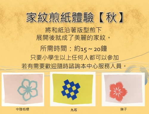 【免費】 紋切遊戲體驗(家紋)傳統模式