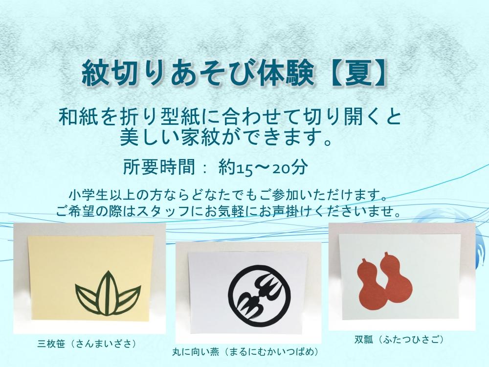 【無料】紋切り遊びワークショップ    ※開催中