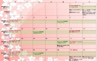 2017年4月イベントカレンダー