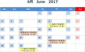 HP用スケジュールカレンダー