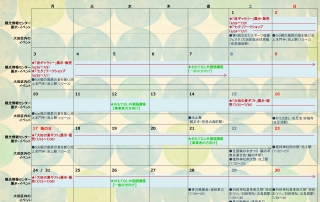 2017年7月イベントカレンダー