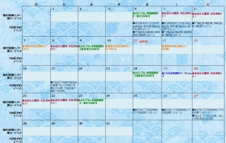 201708イベントカレンダー