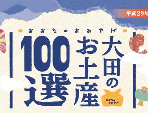 平成29年度『大田のお土産100選』  表彰商品