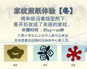 紋切りmonkiri簡体字