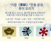 紋切り 韓国語