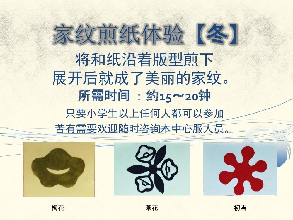 【免费】 纹切游戏体验(家纹)传统模式
