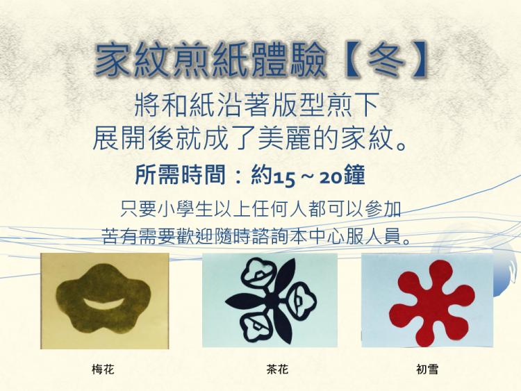 【免費】紋切遊戲體驗(家紋)傳統模式