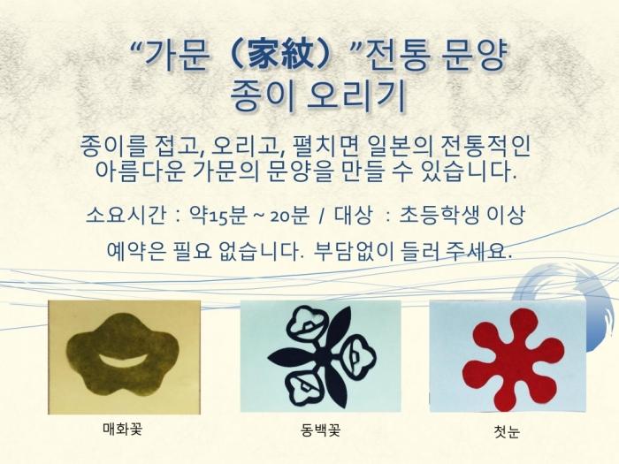 【무료 체험】 가문 전통 문양 종이 오리기 ※중지중