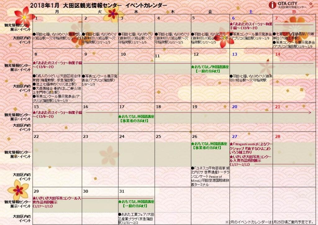 201801イベントカレンダー
