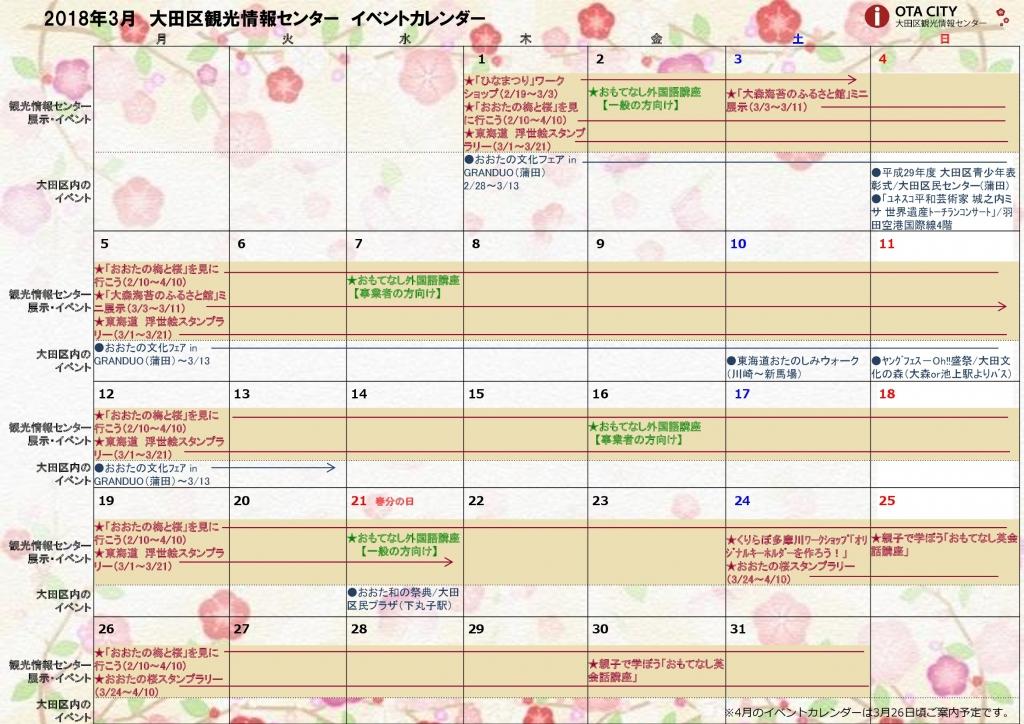201803イベントカレンダー
