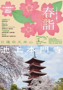 春詣-本門寺
