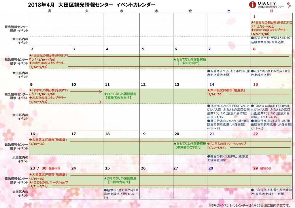 201804イベントカレンダー