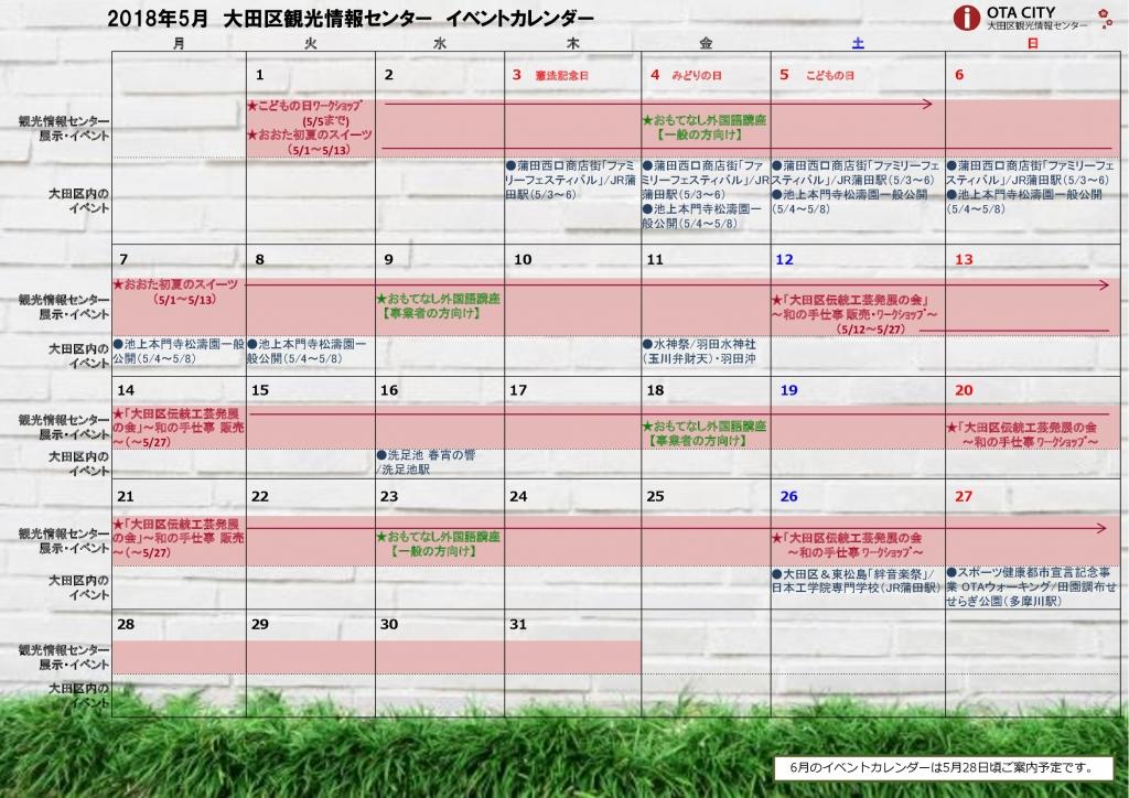 201805イベントカレンダー
