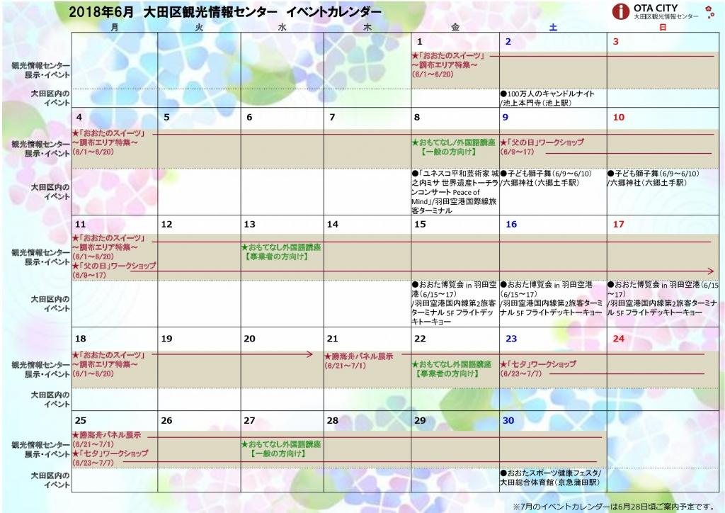 201806イベントカレンダー