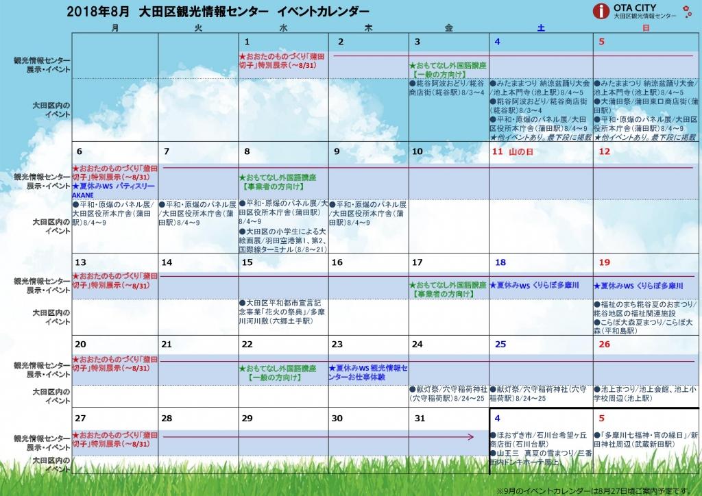 201808イベントカレンダー