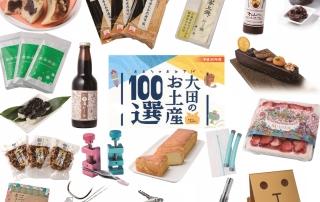 お土産100選