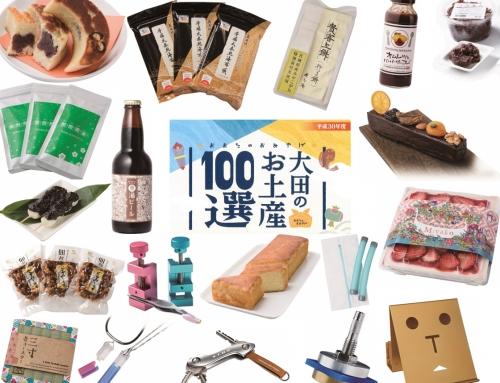 平成30年度『大田のお土産100選』表彰商品