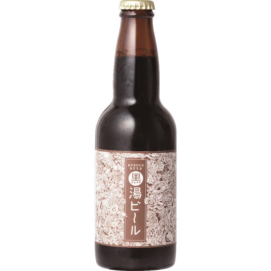 黒湯ビール