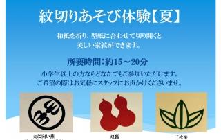 紋切り夏(日本語)