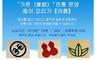 紋切り夏(韓国語)