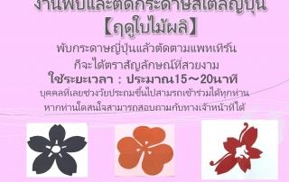 紋切り春(タイ語)