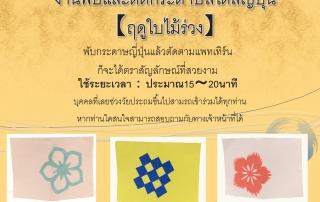 タイ語thai