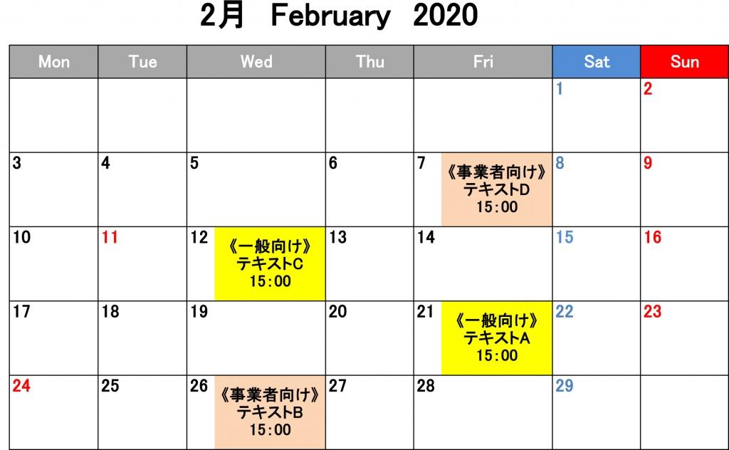 2020.2カレンダー