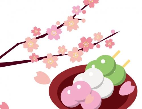 おおたのスイーツ ~和菓子編 2020年1月6日(月)~26日(日) ※終了