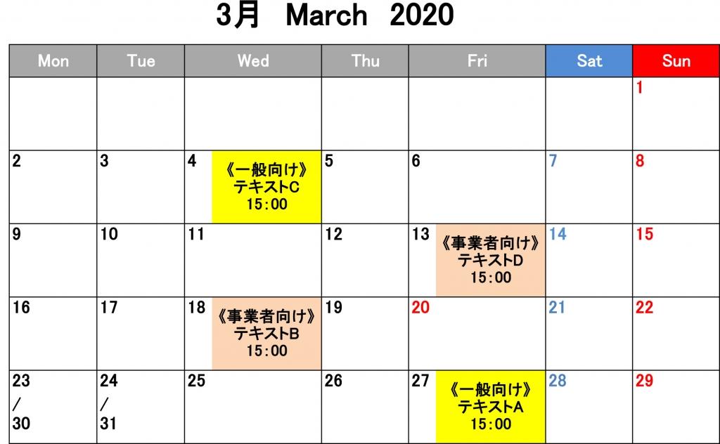 2020.03カレンダー