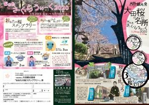 桜スタンプラリー1_page-0001