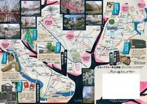 桜スタンプラリー2_page-0001